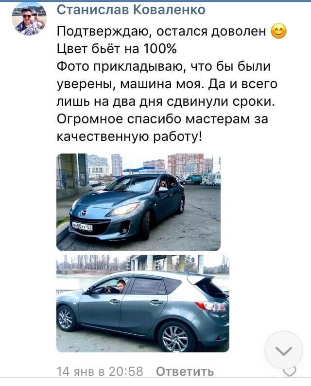 zhachita_antigraviynoy_poliuretanovoy_plenkoy_krasnodar_otzyv123