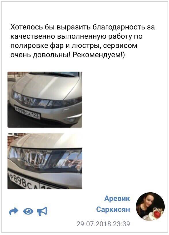 polirovka_far_honda_krasnodar