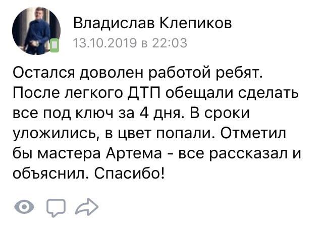 otzyv_po_kachestvennomu_kuzovnomu_remontu_v_krasnodare