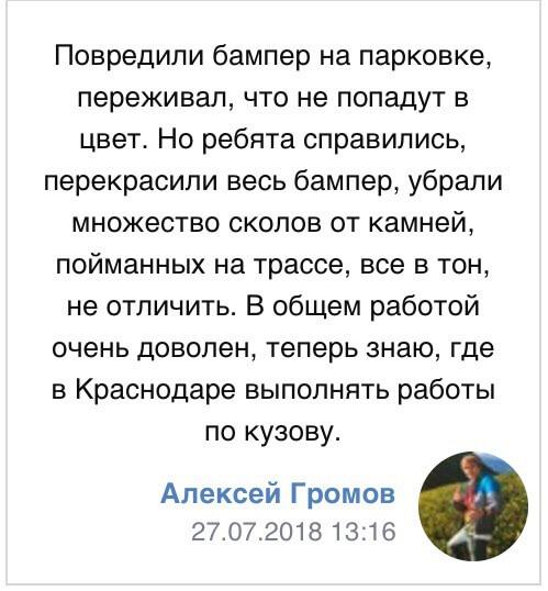 otzyv_o_pokraske_avtomobilya_remonte_bampera_v_krasnodare