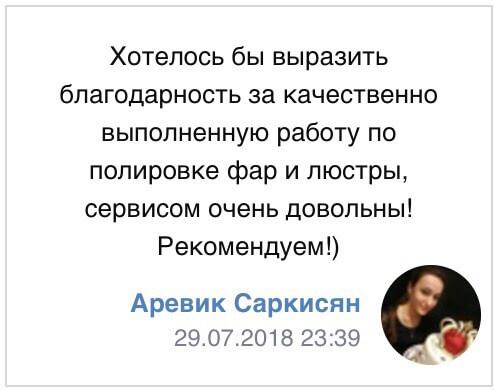 otzyv_polirovka_far_krasnodar