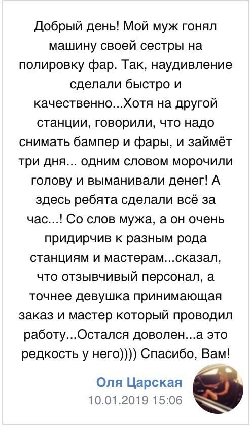 otzyv_na_polirovke_i_pokrasku_kuzova_krasnodar_rihtovka_polirovka_avto