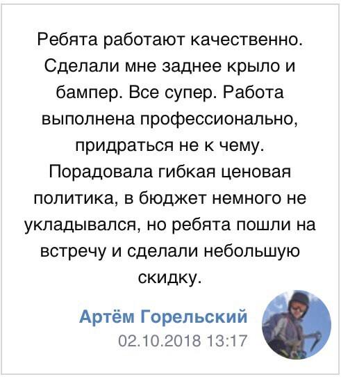 otzyv_na_polirovke_i_pokrasku_kuzova_krasnodar_rihtovka