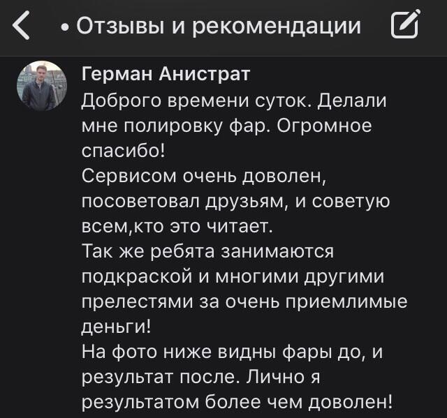 otzyv_na_polirovke_i_pokrasku_kuzova_krasnodar