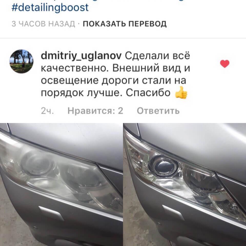 polirovka_far_krasnodar_KACHESTVENNO