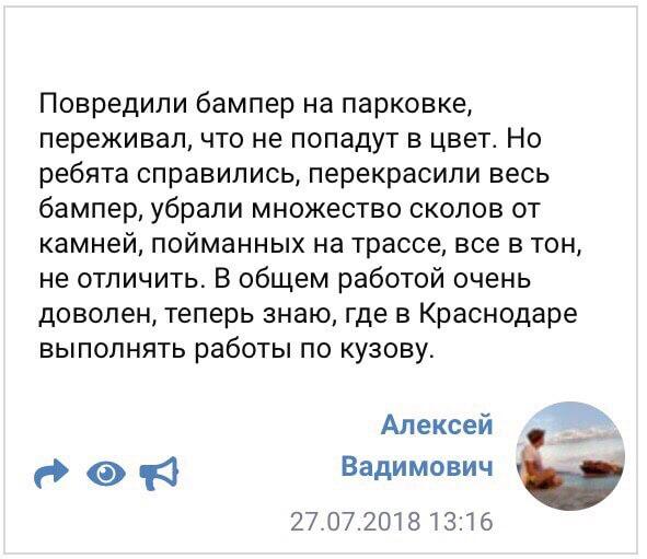 otzyv_posle_pokraski_avto_krasnodar