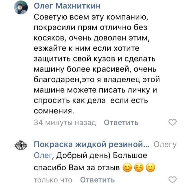 otzyv_o_pokraska_zhidkoy_rezinoy_plastidip_v_krasnodare