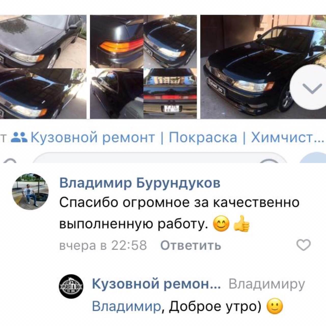 отзыв_о_кузовном_ремонте_пласти_ду_краснодар