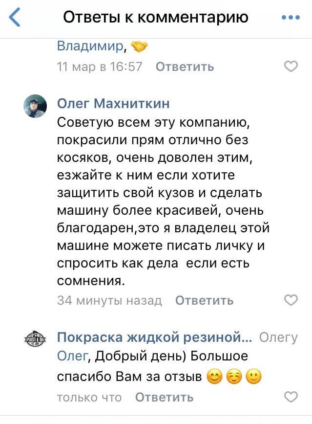 отзыв_о_покраске_пластидипом_в_краснодаре