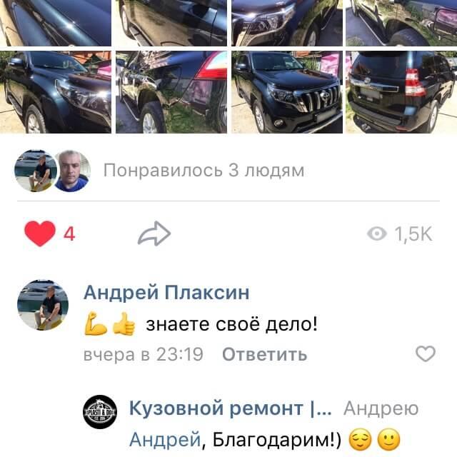 отзыв_о_покрытии_авто_керамикой_краснодар